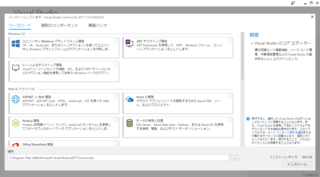 vs2017_install_04.PNG